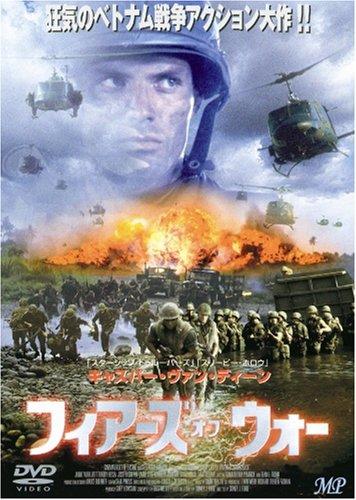 フィアーズ・オブ・ウォー [DVD]