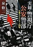 実録・警視庁公安警部―外事スパイハンターの30年 (新潮文庫)