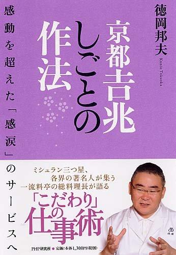 京都吉兆しごとの作法―感動を超えた「感涙」のサービスへ