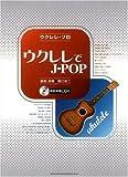 ウクレレ・ソロ ウクレレでJ-POP 模範演奏CD付 J-POP超定番曲20曲掲載!