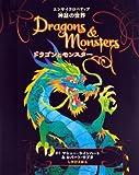 ドラゴンとモンスター (しかけえほん)