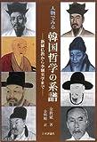 人物でみる韓国哲学の系譜―新羅仏教から李朝実学まで