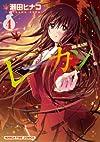 レーカン! (4) (まんがタイムコミックス)
