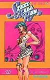 STEEL BALL RUN vol.20—ジョジョの奇妙な冒険Part7 (20) (ジャンプコミックス)