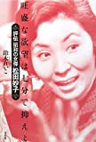 旺盛な欲望は七分で抑えよ―評伝 昭和の女傑松田妙子