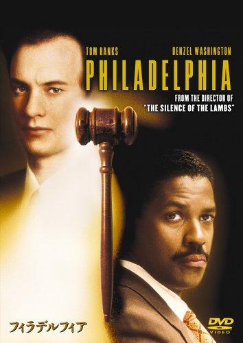 フィラデルフィア (1枚組) [DVD]