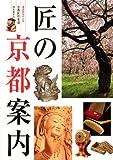京都匠倶楽部 第8号 (講談社MOOK)