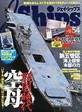 J Ships (ジェイ・シップス) 2013年12月号