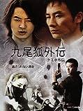九尾狐外伝 DVD-BOX