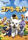 コアラ・キッド[DVD]