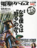 電撃ゲームス Vol.15 2011年 01月号 [雑誌]