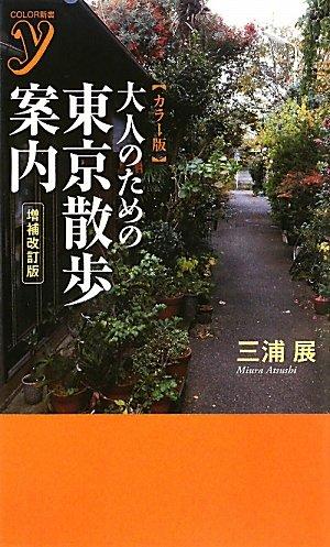 カラー版 大人のための東京散歩案内 増補改訂版 (COLOR新書y)