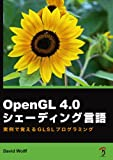 OpenGL 4.0 �������ǥ����� -����dzФ���GLSL�ץ?��ߥ�-