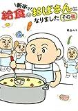 新卒で給食のおばさんになりました / 松山 ルミ のシリーズ情報を見る