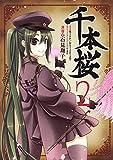千本桜 (2)