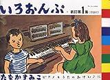 いろおんぷ 1集(たなかすみこ) 新訂第1集(付録付)