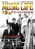 MUSIC LIFE ザ・ビートルズ来日前夜 (シンコー・ミュージックMOOK)