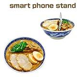 各種 スマートフォン 対応 食品サンプル スマホ スタンド (中華そば/東京風)