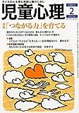 児童心理 2011年 02月号 [雑誌]