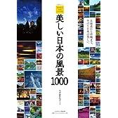 美しい日本の風景1000 (日経BPムック)