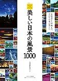 写真を撮るならココがベストスポット 美しい日本の風景1000 (日経BPムック)