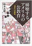 「崩壊するアメリカの公教育――日本への警告」販売ページヘ