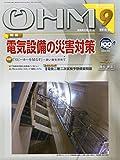 「OHM」2014年9月号