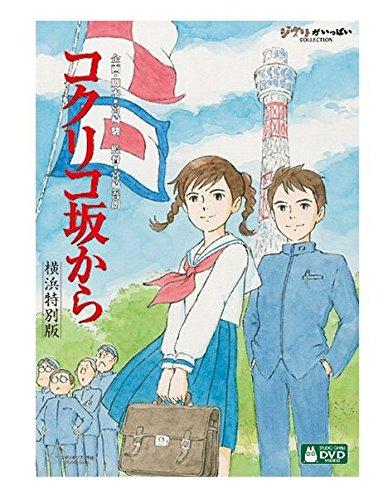 コクリコ坂から 横浜特別版 (初回限定) [DVD](オリジナルポストカード付き)
