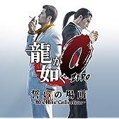 『龍が如く0 誓いの場所』80's Hits! Collection(初回生産限定盤)