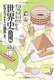 読むだけですっきりわかる世界史 古代編 ピラミッドから「三国志」まで (宝島SUGOI文庫)