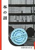 本の話 (岩波写真文庫―田中長徳セレクション)