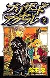 ブリザードアクセル(2) (少年サンデーコミックス)