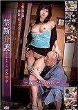 禁断介護 [DVD]