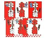 こちら葛飾区亀有公園前派出所 大入袋 全10巻セット (集英社文庫―コミック版)