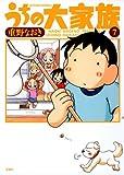 うちの大家族 7 (アクションコミックス)