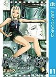 ロザリオとバンパイア Season II 11 (ジャンプコミックスDIGITAL)