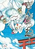 ぎんぎつね 7 (ヤングジャンプコミックス)