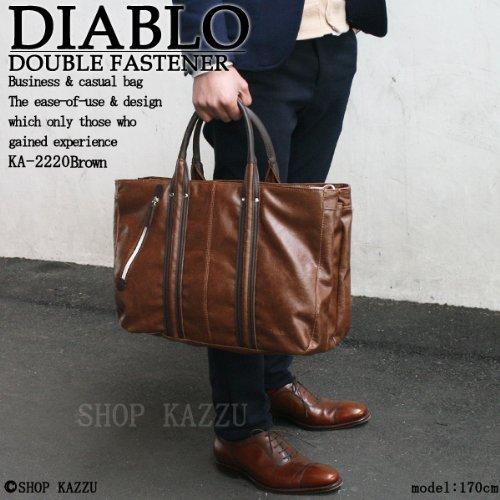 DIABLO ディアブロ ビジネスバッグ メンズ ヴィンテージ加工 大容量 ダブルファスナーバッグ ブラウン×チョコ 【KA-2220】