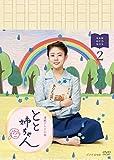 連続テレビ小説 とと姉ちゃん 完全版 DVD BOX2[DVD]