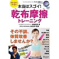 DVD付き 本当はスゴイ!  乾布摩擦トレーニング