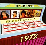 DREAM PRICE 1500/愛と青春のヒット・ストーリー1972
