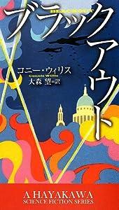 ブラックアウト (新☆ハヤカワ・SF・シリーズ)