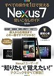 すべての操作を1日で覚える Nexus 7 使いこなしガイド (超トリセツ)