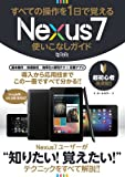 1o Nexus 7 gKCh (gZc)