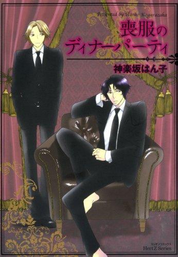 喪服のディナーパーティ (HertZ Series;ミリオンコミックス)