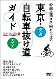東京自転車抜け道ガイド(自転車生活How to books 01)