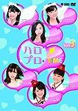 ハロプロ・TIME Vol.3 [DVD]の画像
