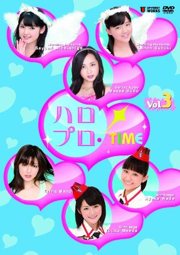 ハロプロ・TIME Vol.3 [DVD]