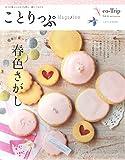 ことりっぷマガジン vol.4 2015 春 (国内 | 観光 旅行 ガイドブック)