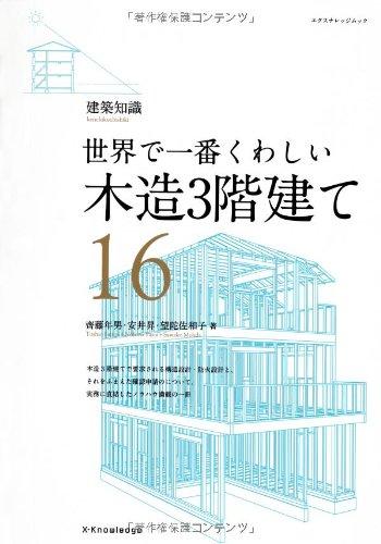 世界で一番くわしい木造3階建て (エクスナレッジムック 建築知識|世界で一番くわしい 16)
